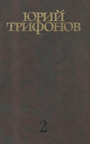 Трифонов