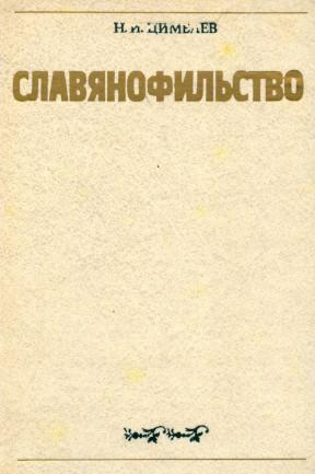 Цимбаев
