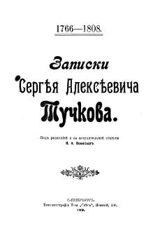 Тучков