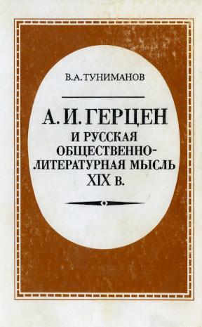 Туниманов