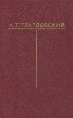 Твардовский