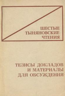 Тыняновский сборник 7 : Шестые Тыняновские чтения : Тезисы ... тыняновский