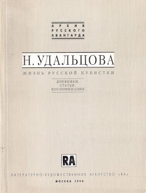 Удальцова