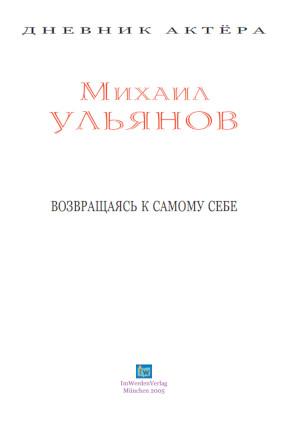 Ульянов