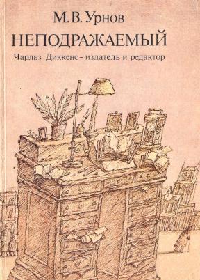 Урнов