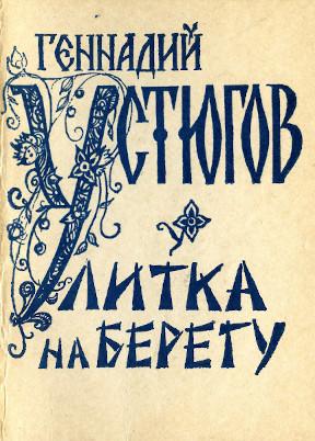 Устюгов
