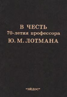 В честь 70-летия профессора Ю. М. Лотмана
