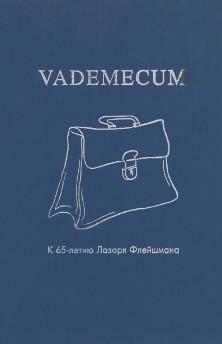 Vademecum : К 65-летию Лазаря Флейшмана