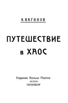 Вагинов