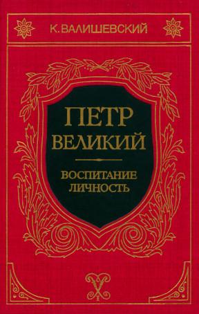 Валишевский