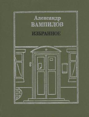 Вампилов