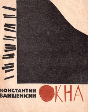 Ваншенкин