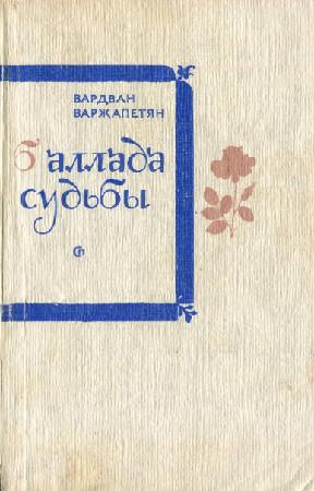 Варжапетян