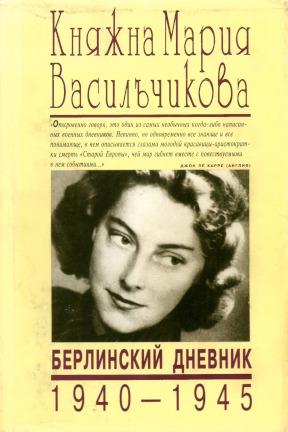 Васильчикова