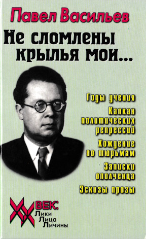 Васильев