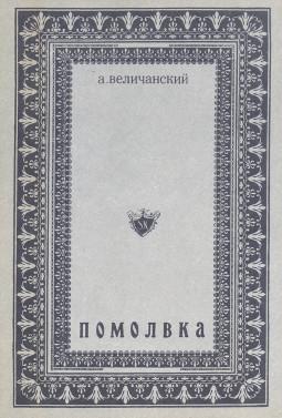 Величанский