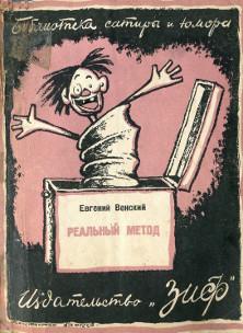 Венский
