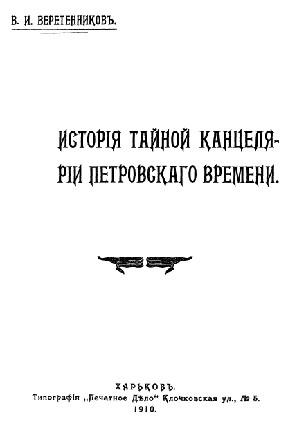 Веретенников