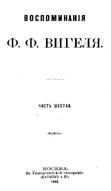 Вигель