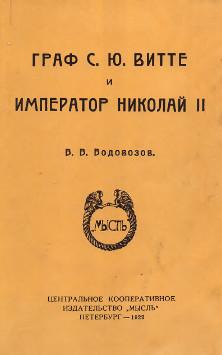 Водовозов