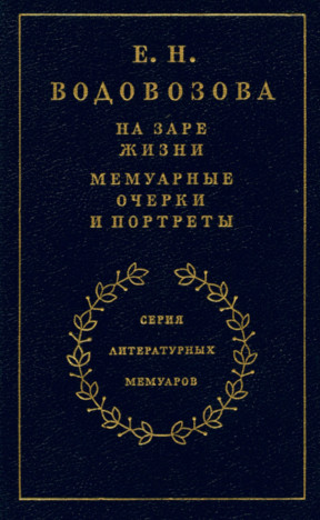 Водовозова