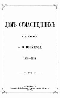 Воейков