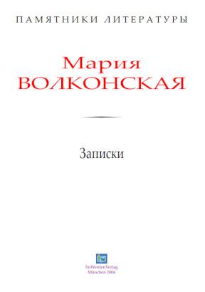 Волконская