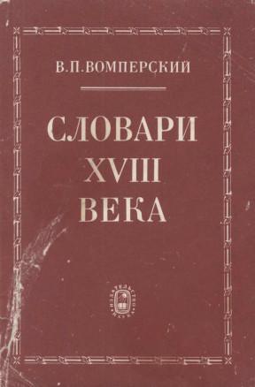 Вомперский
