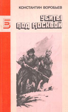 Воробьёв
