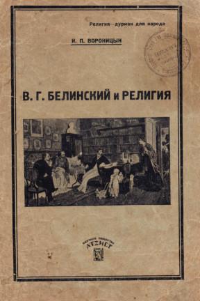 Вороницын