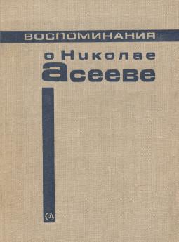 Воспоминания о Николае Асееве