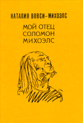 Вовси-Михоэлс