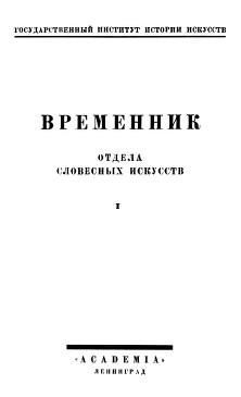 Поэтика. Временник отдела словесных искусств ГИИИ. Вып. 1
