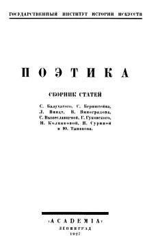 Поэтика. Временник отдела словесных искусств ГИИИ. Вып. 3