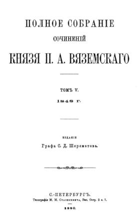 Вяземский