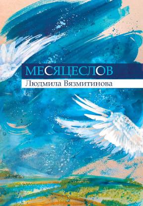 Вязмитинова