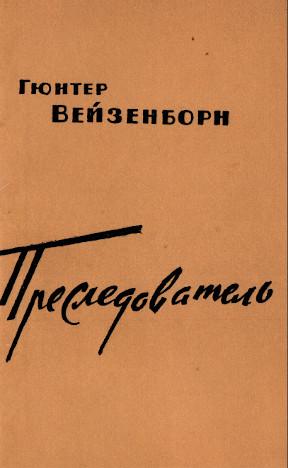 Вайзенборн