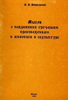 Винкельман