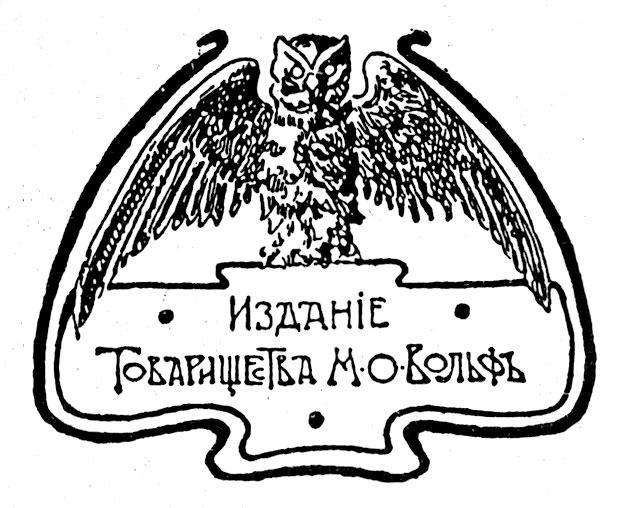 Товарищество М. О. Вольф