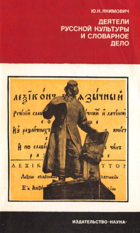 Якимович