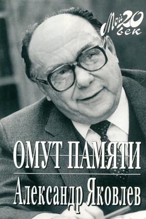 Яковлев
