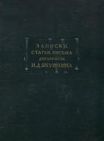 Якушкин