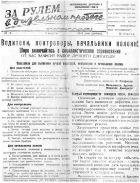Дизельмоторный пробег 1934 Москва-Тифлис-Москва