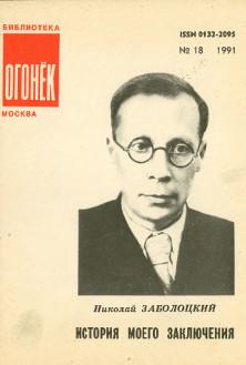 Заболоцкий