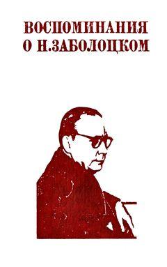 cover: 0, Воспоминания о Заболоцком, 1984