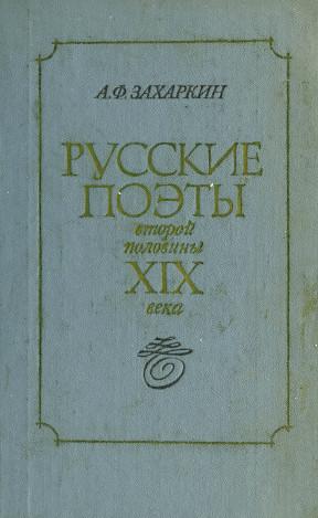 Захаркин