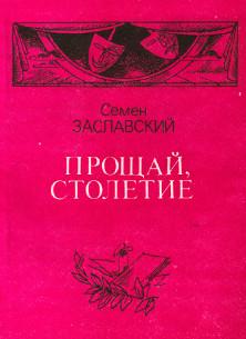 Заславский