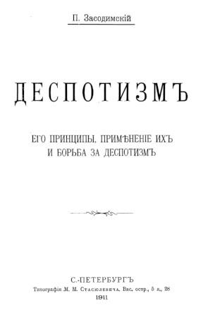 Засодимский