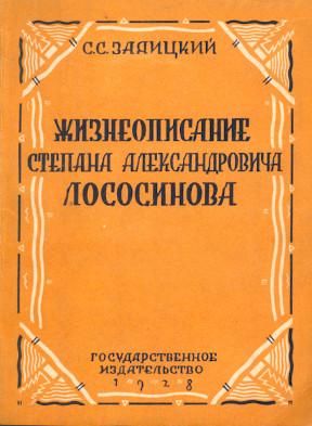 Заяицкий