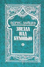 Зайцев